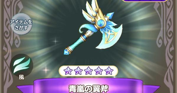 青嵐の翼斧の評価とスキル