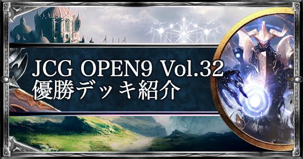 JCG OPEN9 Vol.32 ローテ大会の優勝デッキ紹介
