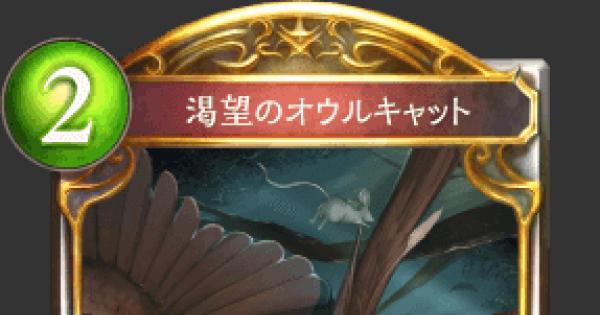 渇望のオウルキャットの情報
