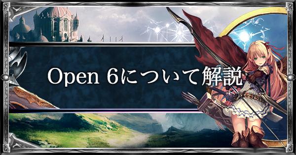 Open6(オープン6)のルールと報酬まとめ