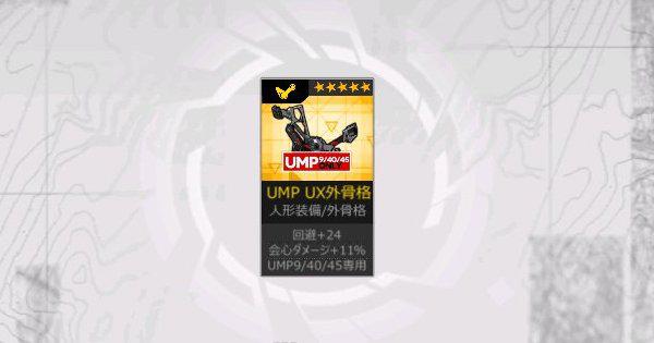 UMP UX外骨格の入手方法 おすすめ周回場所
