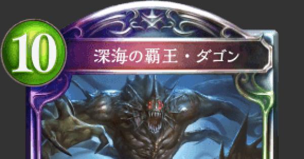 深海の覇王・ダゴンの評価と採用デッキ