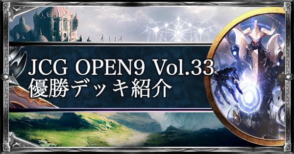 JCG OPEN9 Vol.33 アンリミ大会優勝デッキ紹介