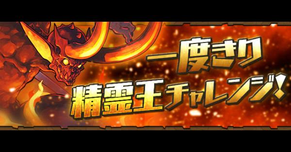 一度きり精霊王チャレンジ【火】のノーコン攻略と報酬