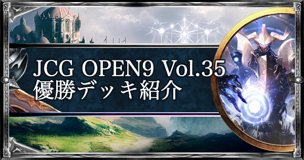JCG OPEN9 Vol.35 ローテ大会の優勝デッキ紹介