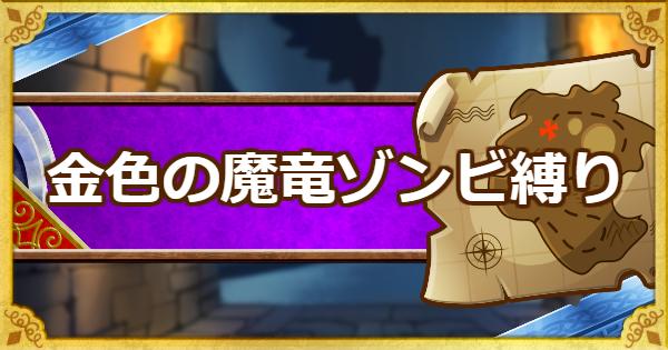 「呪われし魔宮」金色の魔竜をゾンビ系のみで撃破ミッション攻略