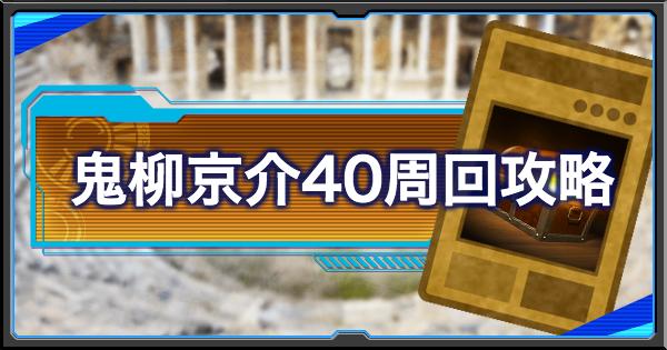 鬼柳京介40周回攻略情報|おすすめドロップカードも紹介