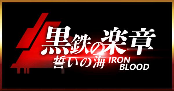 「黒鉄の楽章、誓いの海(復刻)」イベントの攻略とドロップ情報