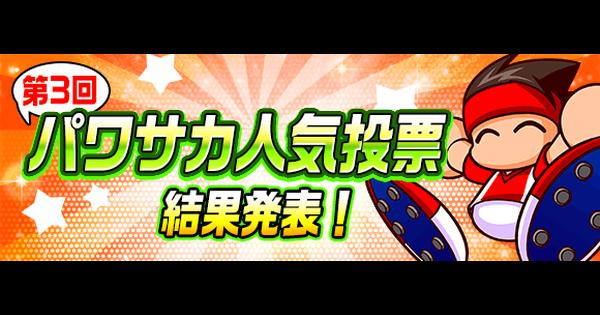 第3回人気投票まとめ 結果発表!