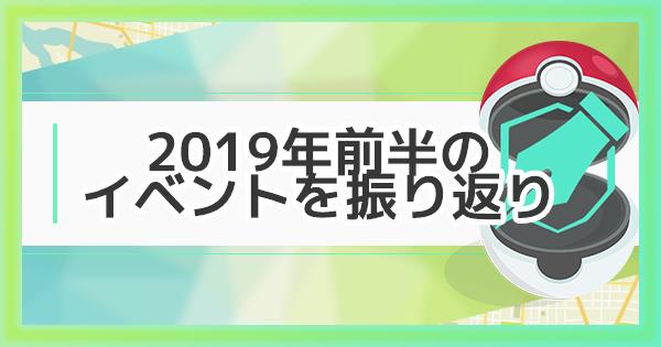 2019年前半のイベントや出来事・伝説レイドを振り返り!