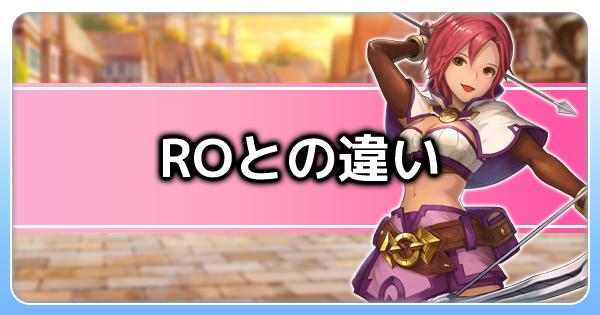 ラグナロクオンライン(RO)との違い