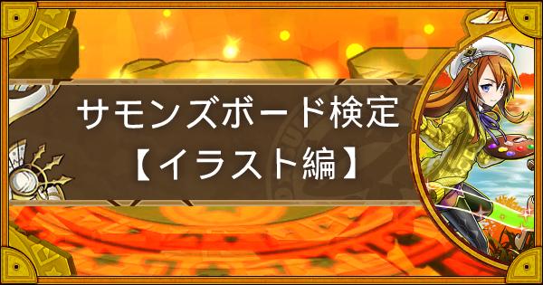 サモンズボード検定【イラスト編】