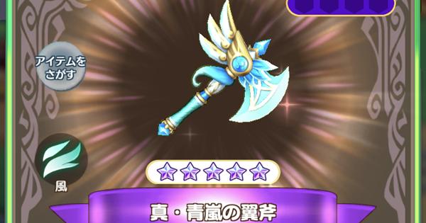 真・青嵐の翼斧の評価とスキル