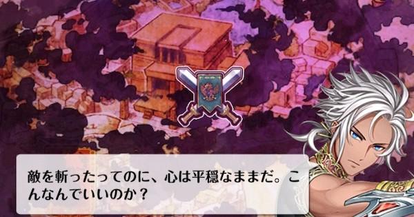 覇眼戦線5ハード5-1〜3攻略&デッキ構成