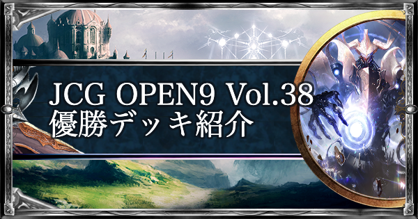 JCG OPEN9 Vol.38 ローテ大会の優勝デッキ紹介