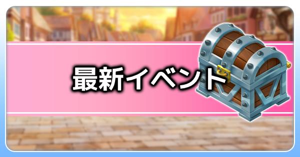 イベントスケジュールと曜日限定コンテンツ