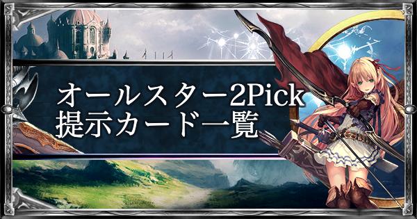オールスター2Pick(4th aniv)の提示カード一覧