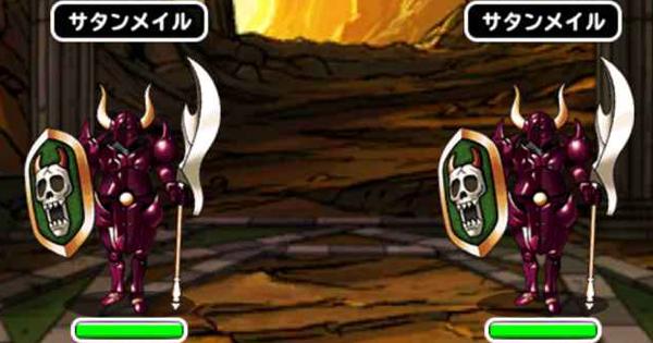 秘密の発掘場(みんぼう)サタンメイル&あくましんかん攻略!