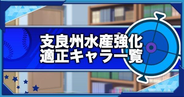しらす強化の適正キャラ一覧 11/29最新版