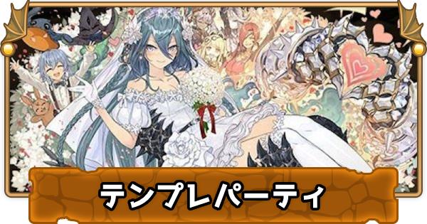 花嫁ゼラのテンプレパーティ(花嫁ゼラパ)