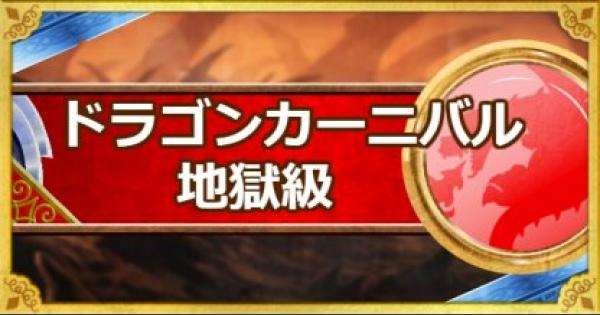 ドラゴンカーニバル(地獄級)攻略!しんせいの竜玉/鋼玉を入手
