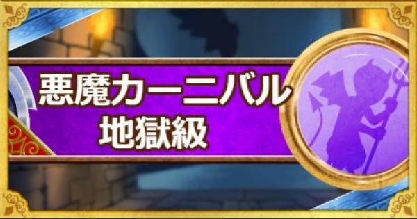 「悪魔カーニバル 地獄級」攻略!しんせいの闇玉/翠玉を入手!