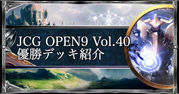 JCG OPEN9 Vol.40 ローテ大会の優勝デッキ紹介