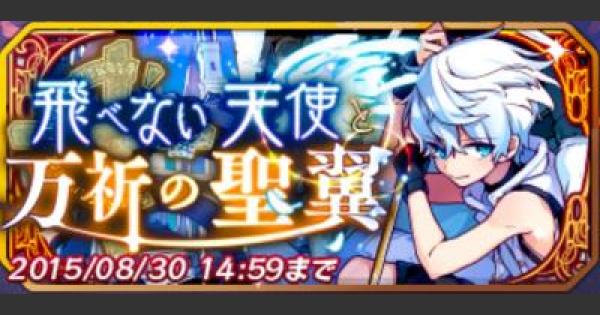 「暁光の梯子」激ムズを攻略!(8月イベント)