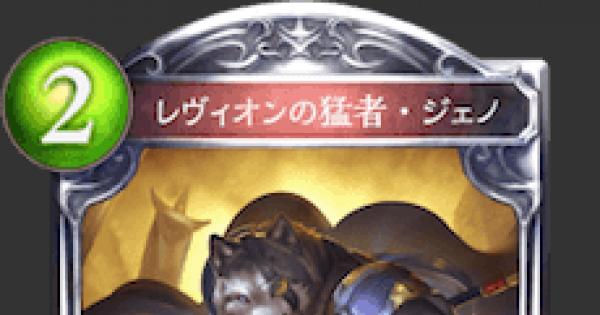 レヴィオンの猛者・ジェノの評価と採用デッキ