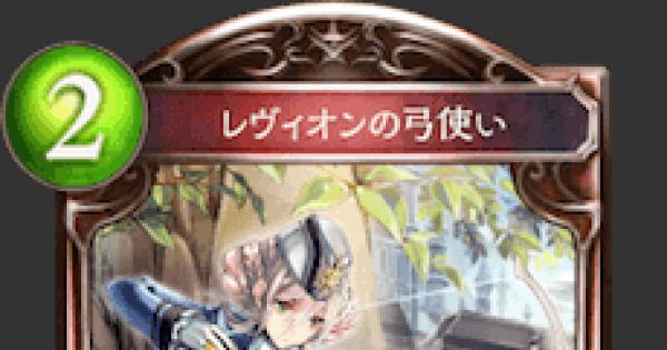 レヴィオンの弓使いの評価と採用デッキ