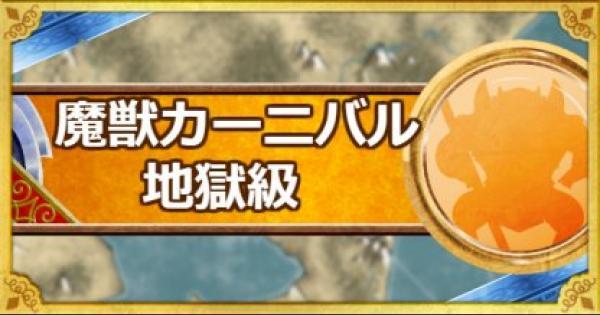 「魔獣カーニバル 地獄級」攻略!しんせいの獣玉/霊玉を入手!