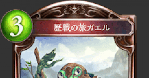 歴戦の旅ガエルの評価と採用デッキ