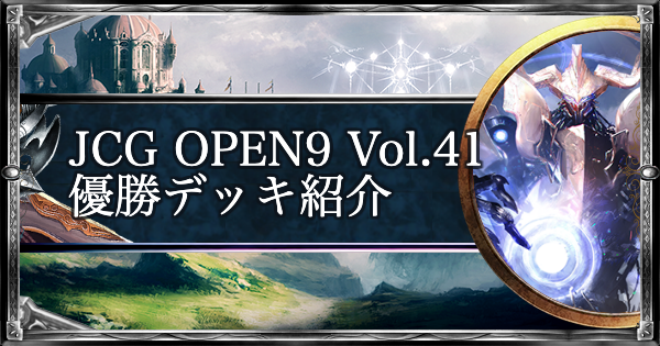 JCG OPEN9 Vol.41 アンリミ大会優勝デッキ紹介