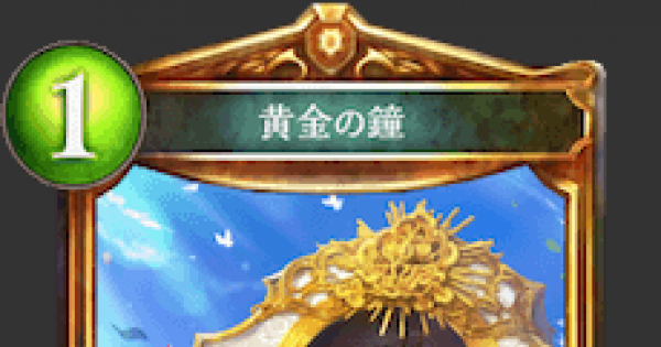 黄金の鐘の評価と採用カード