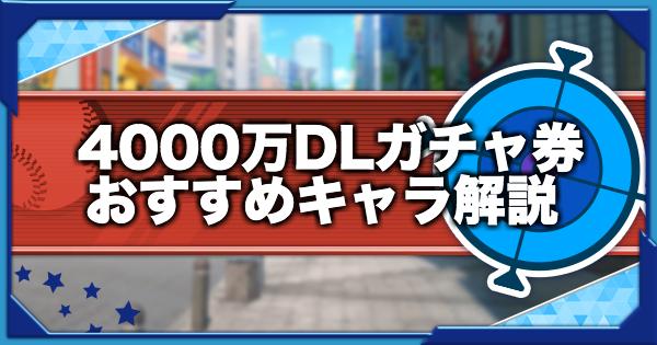 4000万DL記念SR選択ガチャ券のおすすめキャラ