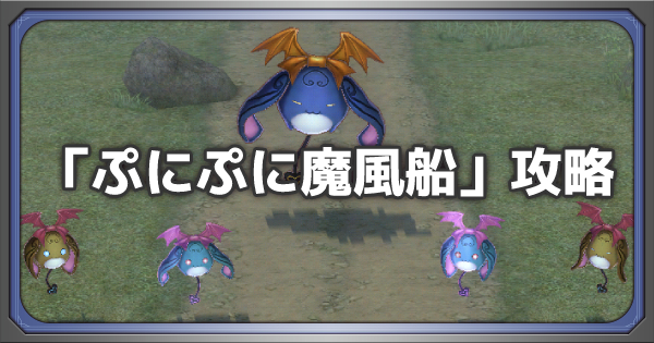 EX-3 『ぷにぷに魔風船』のおすすめ攻略方法