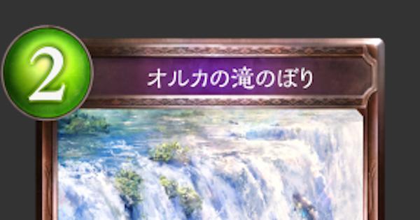 オルカの滝のぼりの評価と採用デッキ
