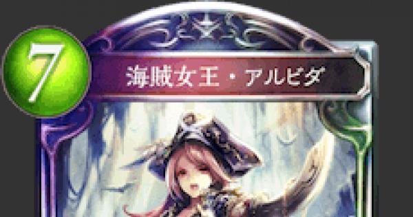海賊女王・アルビダの評価と採用デッキ