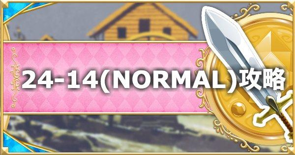 24-14(NORMAL)の攻略要点と敵構成/ドロップ情報