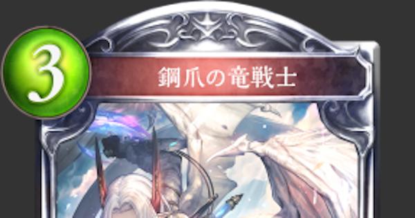 鋼爪の竜戦士の評価と採用デッキ