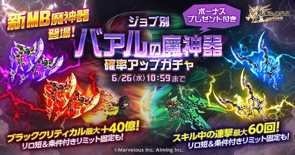 新武器覇双バアルの魔神器ガチャシミュ