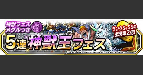 「神獣フェスメダルつき5連神獣王フェス」は引くべき?