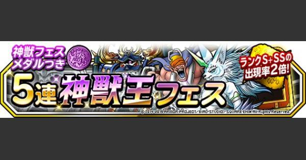「神獣フェスメダルつき5連神獣王フェス」ガチャシミュレーター