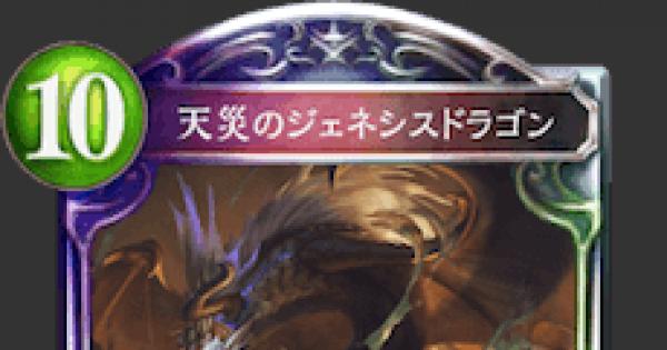 天災のジェネシスドラゴンの評価と採用デッキ