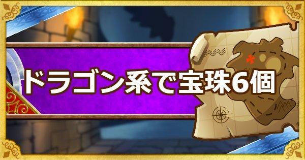 「呪われし魔宮」ドラゴン系のみで宝珠6個入手ミッション攻略!