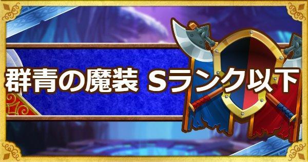 「呪われし魔宮」群青の魔装をSランク以下で攻略!