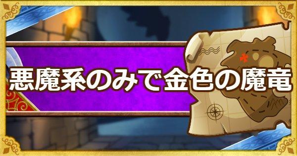 「呪われし魔宮」悪魔系のみで金色の魔竜を撃破ミッション攻略!