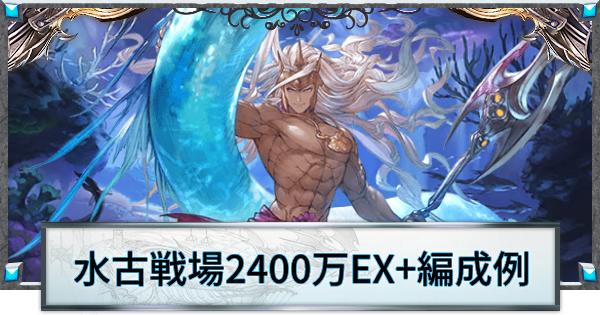 水古戦場2200万編成まとめ EX+肉集め周回編成