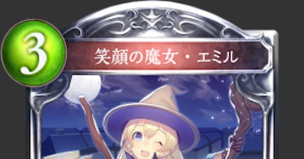 笑顔の魔女・エミルの評価と採用デッキ