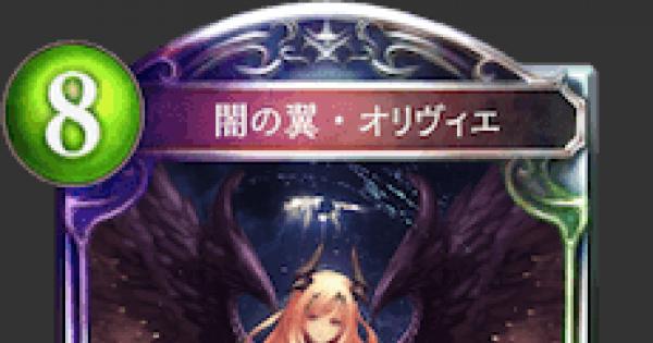 闇の翼・オリヴィエの評価と採用デッキ